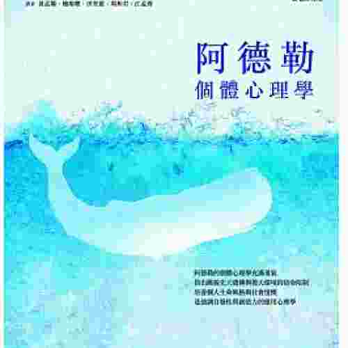 阿德勒個體心理學The Individual Psychology of Alfred Adler